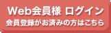 Web会員様ログイン