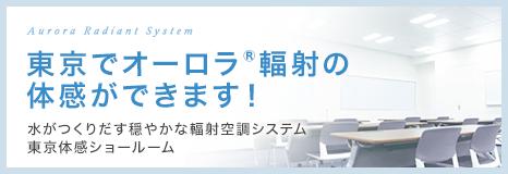 東京でオーロラ輻射の体感ができます!